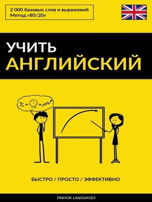 cover image of Учить английский--Быстро / Просто / Эффективно