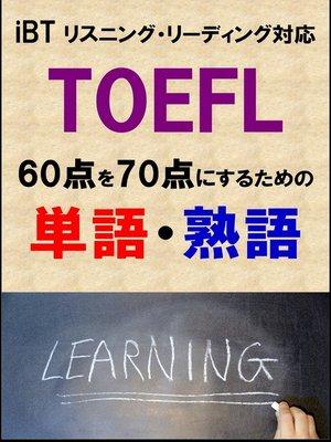 cover image of TOEFL iBT60点を70点にするための単語・熟語(リーディング・リスニング対応)リストDL付