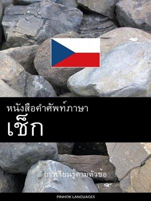 cover image of หนังสือคำศัพท์ภาษาเช็ก