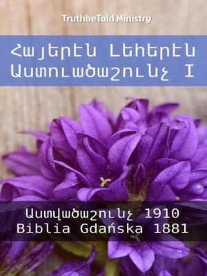 cover image of Հայերէն Լեհերէն Աստուածաշունչ I