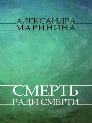 cover image of Smert' radi smerti