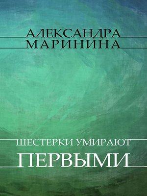 cover image of Shesterki umirajut pervymi