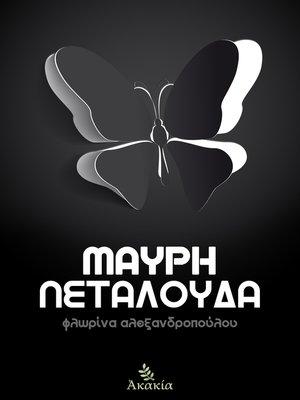 cover image of Μαύρη Πεταλούδα