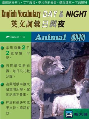 cover image of English Vocabulary DAY & NIGHT英文詞彙日與夜(Chinese中文)(Animal動物)
