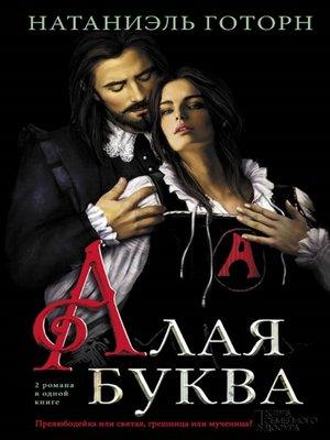 cover image of Алая буква (Alaja bukva)