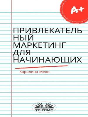 cover image of Привлекательный Маркетинг Для Начинающих