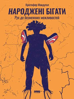 cover image of Народжені бігати