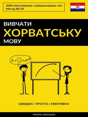 cover image of Вивчати хорватську мову--Швидко / Просто / Ефективно