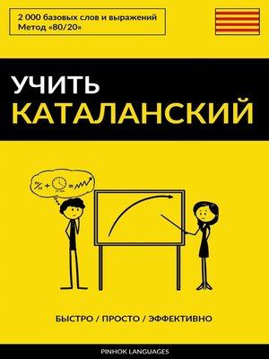 cover image of Учить каталанский--Быстро / Просто / Эффективно