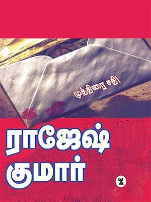 cover image of முத்திரை சதி