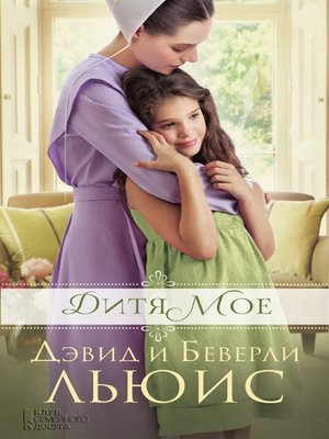 cover image of Дитя мое