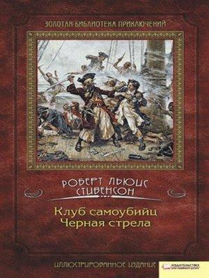 cover image of Клуб самоубийц. Черная стрела (Klub samoubijc. Chernaja strela)