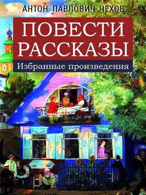 cover image of Повести. Рассказы (избранные произведения)