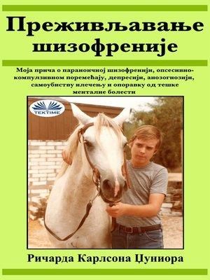 cover image of Преживљавање Шизофреније