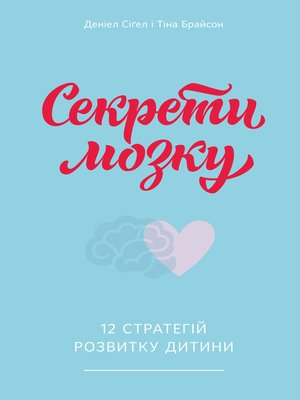 cover image of Секрети мозку