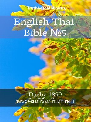 cover image of English Thai Bible №5