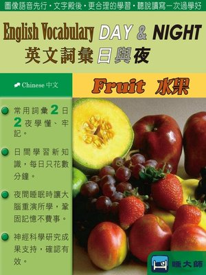 cover image of English Vocabulary DAY & NIGHT英文詞彙日與夜(Chinese中文)(Fruit水果)
