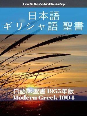 cover image of 日本語 ギリシャ語 聖書 No1