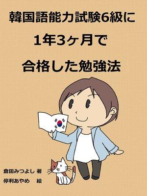 cover image of 韓国語能力試験6級に1年3ヶ月で合格した勉強法