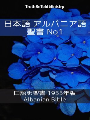 cover image of 日本語 アルバニア語 聖書 No1