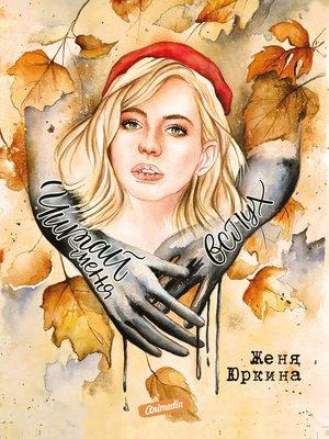 cover image of Читай меня вслух