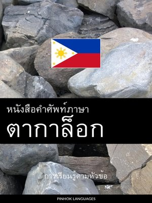 cover image of หนังสือคำศัพท์ภาษาตากาล็อก