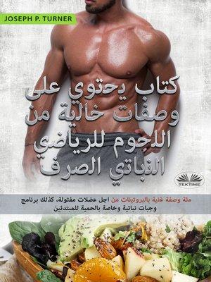 cover image of كتاب ﯾﺣﺗوي ﻋﻠﻰ وﺻﻔﺎت ﺧﺎﻟﯾﺔ ﻣن اﻟﻠﺣوم ﻟﻠرﯾﺎﺿي اﻟﻧﺑﺎﺗي اﻟﺻرف