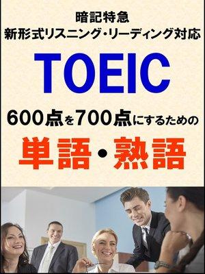 cover image of TOEIC600点を700点にするための単語・熟語(リーディング・リスニング暗記特急)リストDL付