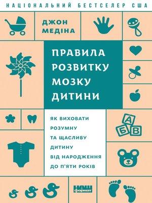 cover image of Правила розвитку мозку дитини