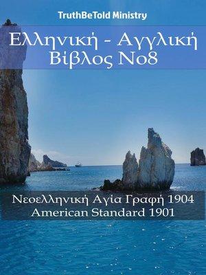 cover image of Ελληνική--Αγγλική Βίβλος No8