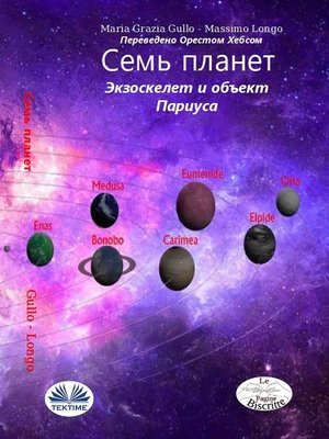 cover image of Семь Планет.
