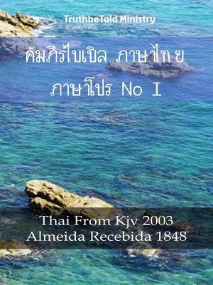 cover image of คัมภีร์ไบเบิล ภาษาไทย ภาษาโปรตุเกส I