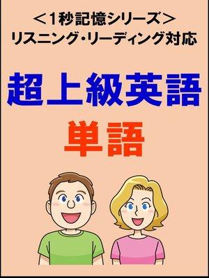 cover image of 超上級英語:1500単語(リスニング・リーディング対応、TOEIC900点レベル)1秒記憶シリーズ
