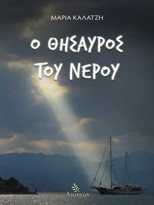 cover image of Ο Θησαυρός του Νερού