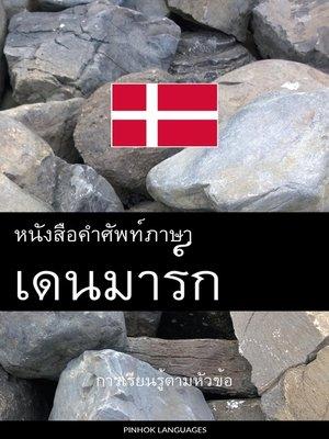 cover image of หนังสือคำศัพท์ภาษาเดนมาร์ก