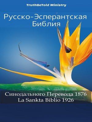 cover image of Русско-Эсперантская Библия