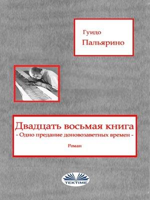 cover image of Двадцать Восьмая Книга