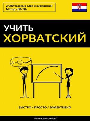 cover image of Учить хорватский--Быстро / Просто / Эффективно