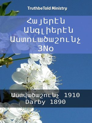 cover image of Հայերէն Անգլիերէն Աստուածաշունչ 3No