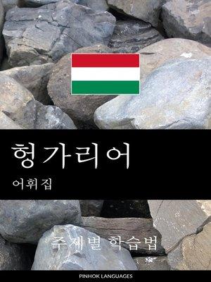 cover image of 헝가리어 어휘집