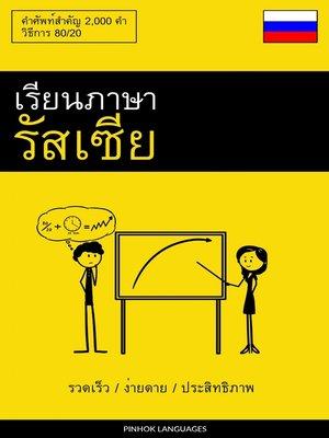 cover image of เรียนภาษารัสเซีย--รวดเร็ว / ง่ายดาย / ประสิทธิภาพ
