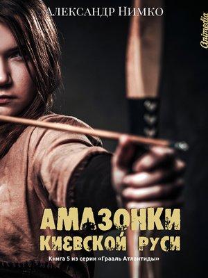 cover image of Амазонки Киевской Руси