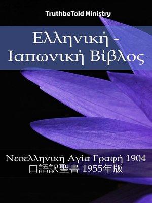 cover image of Ελληνική--Ιαπωνική Βίβλος