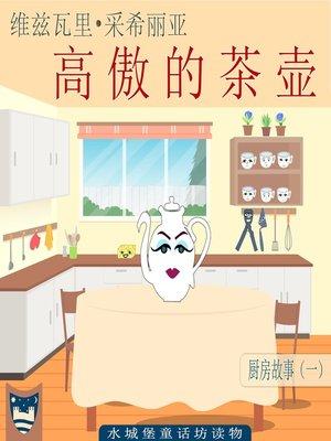 cover image of 高傲的茶壶