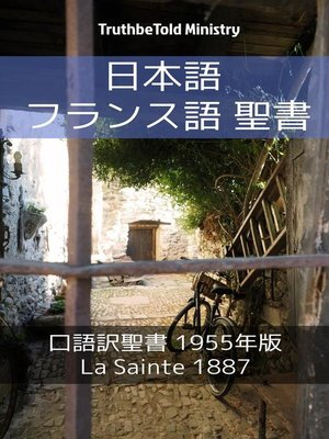 cover image of 日本語 フランス語 聖書