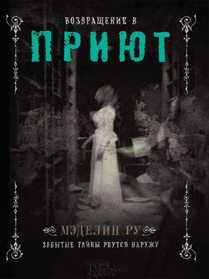 cover image of Возвращение в Приют (Vozvrashhenie v Prijut)