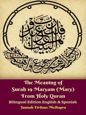 cover image of The Meaning of Surah 19 Maryam (Mary) From Holy Quran Bilingual Edition English & Spanish