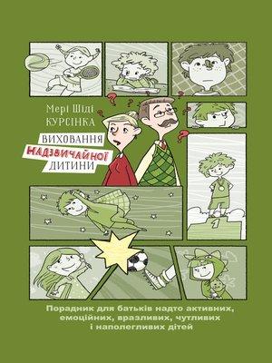 cover image of Виховання надзвичайної дитини