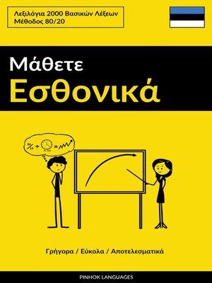 cover image of Μάθετε Εσθονικά--Γρήγορα / Εύκολα / Αποτελεσματικά