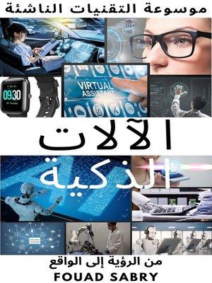 cover image of الآلات الذكية